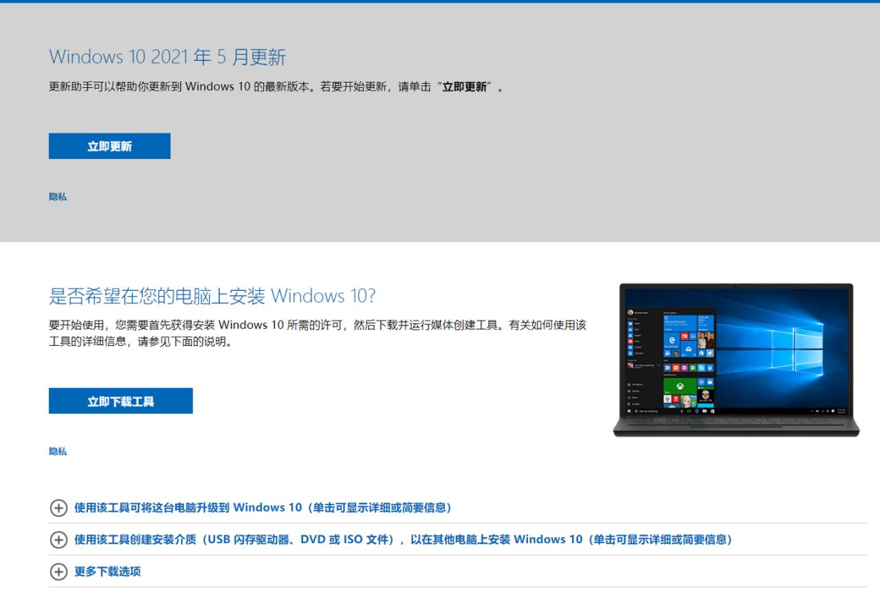 微软 Win10 21H1 正式版官方 ISO 镜像下载大全