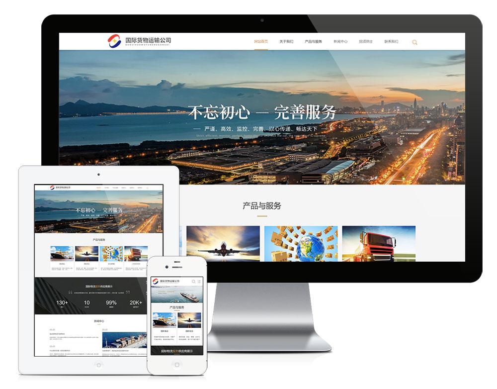 响应式国际货运物流行业网站模板524