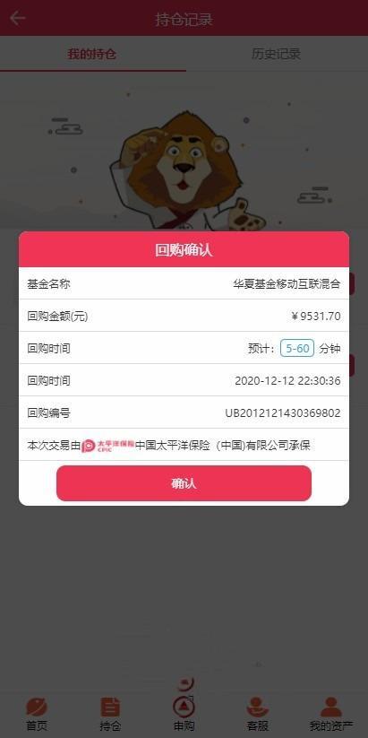 【全新二开】华夏基金投资理财源码 基金理财程序