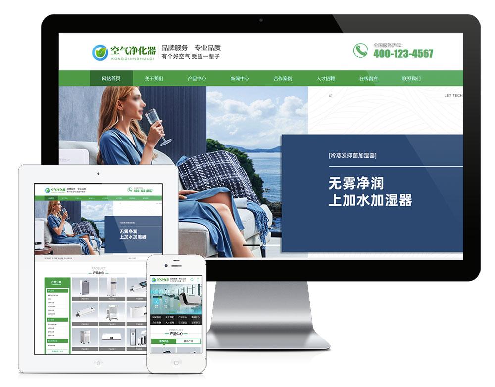 环保节能智能空气净化器类网站模板526