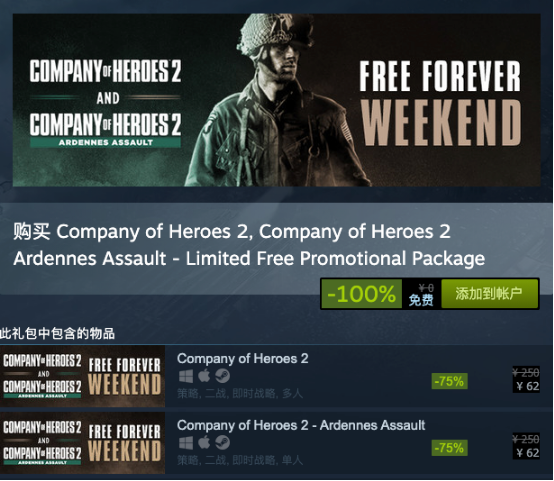 Steam 喜加一:《英雄连 2》+《英雄连 2:阿登突击》捆绑包免费领取