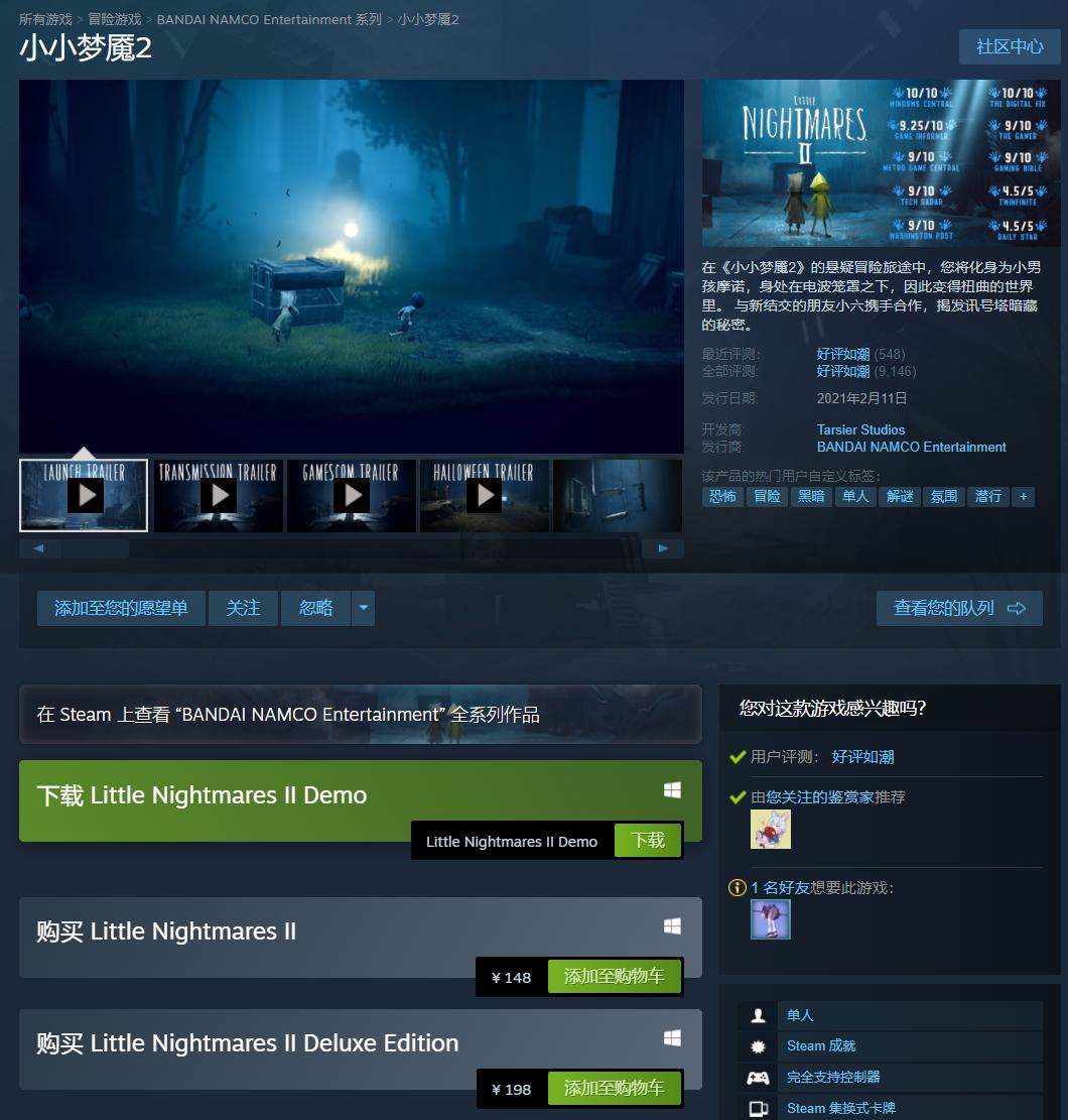 Steam 喜加一:冒险游戏《小小梦魇》限免