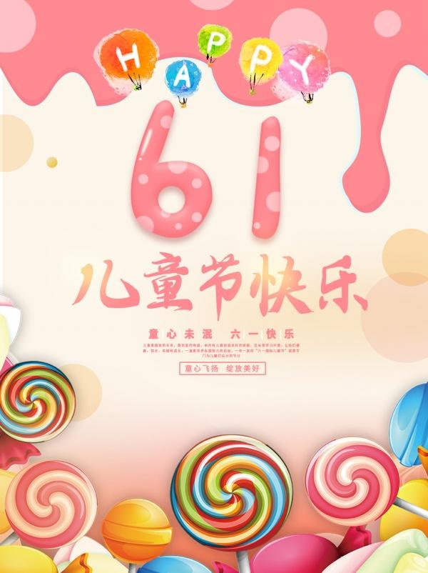 儿童节快乐PSD广告海报530