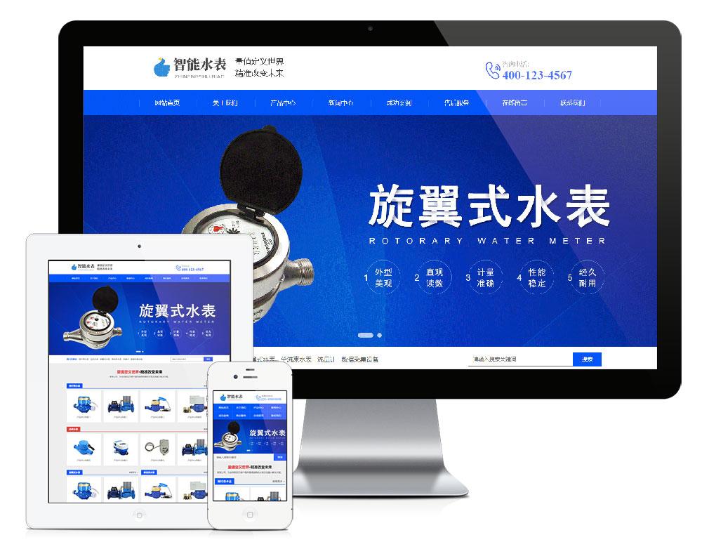 响应式营销型智能水表类网站模板0605