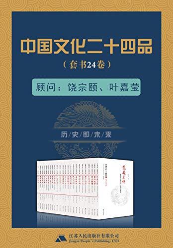 中国文化二十四品(套装共24册)