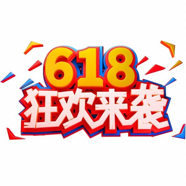 618狂欢来袭PSD标签设计614