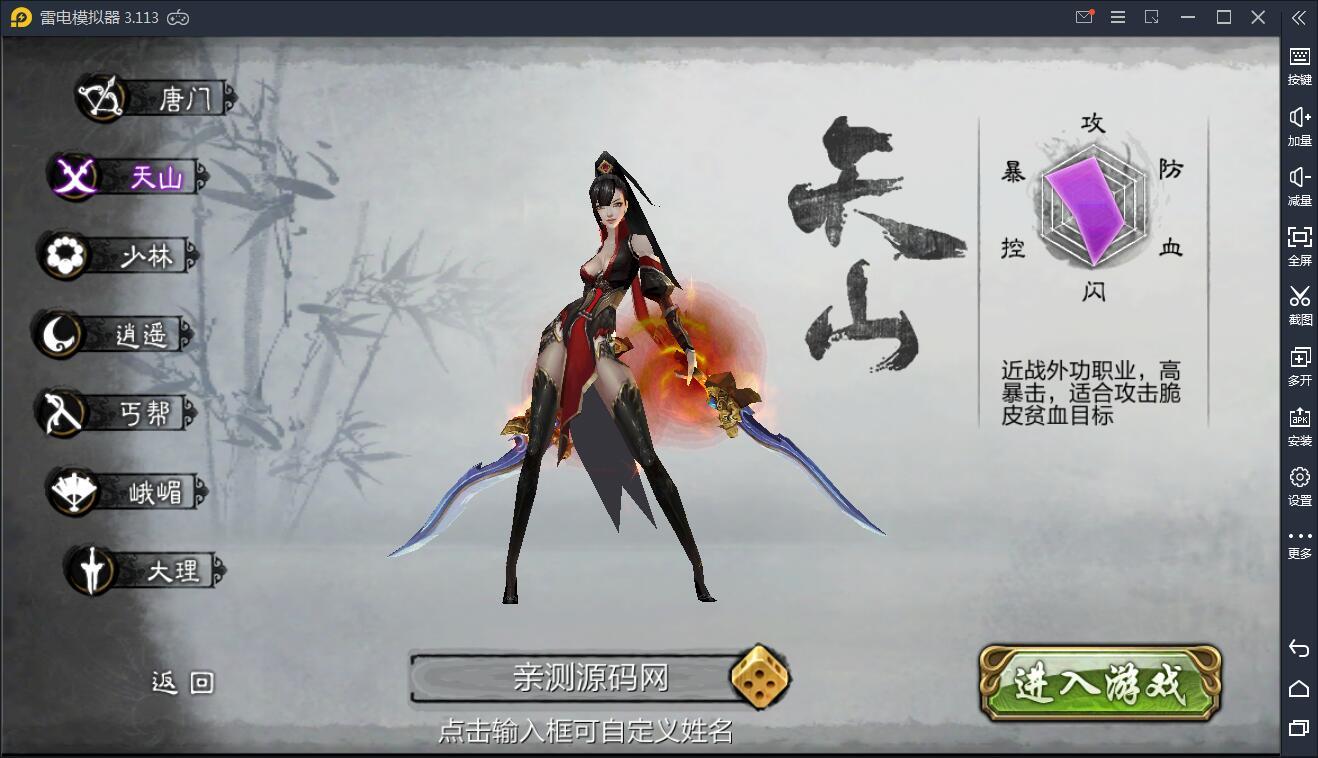 武侠手游天龙八部3D【神域天龙】Linux手工端+GM授权后台