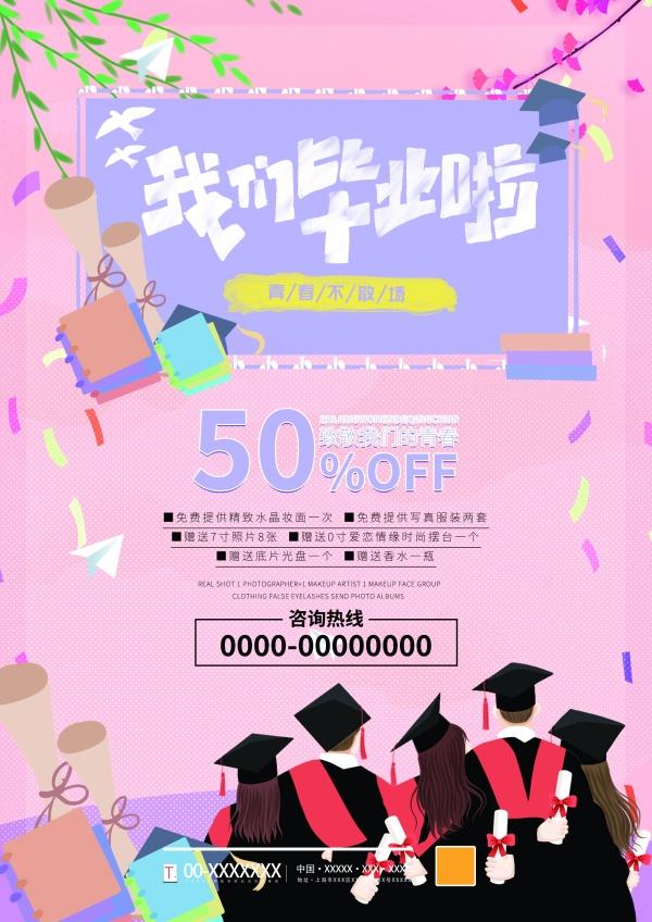 我们毕业啦PSD免费海报619