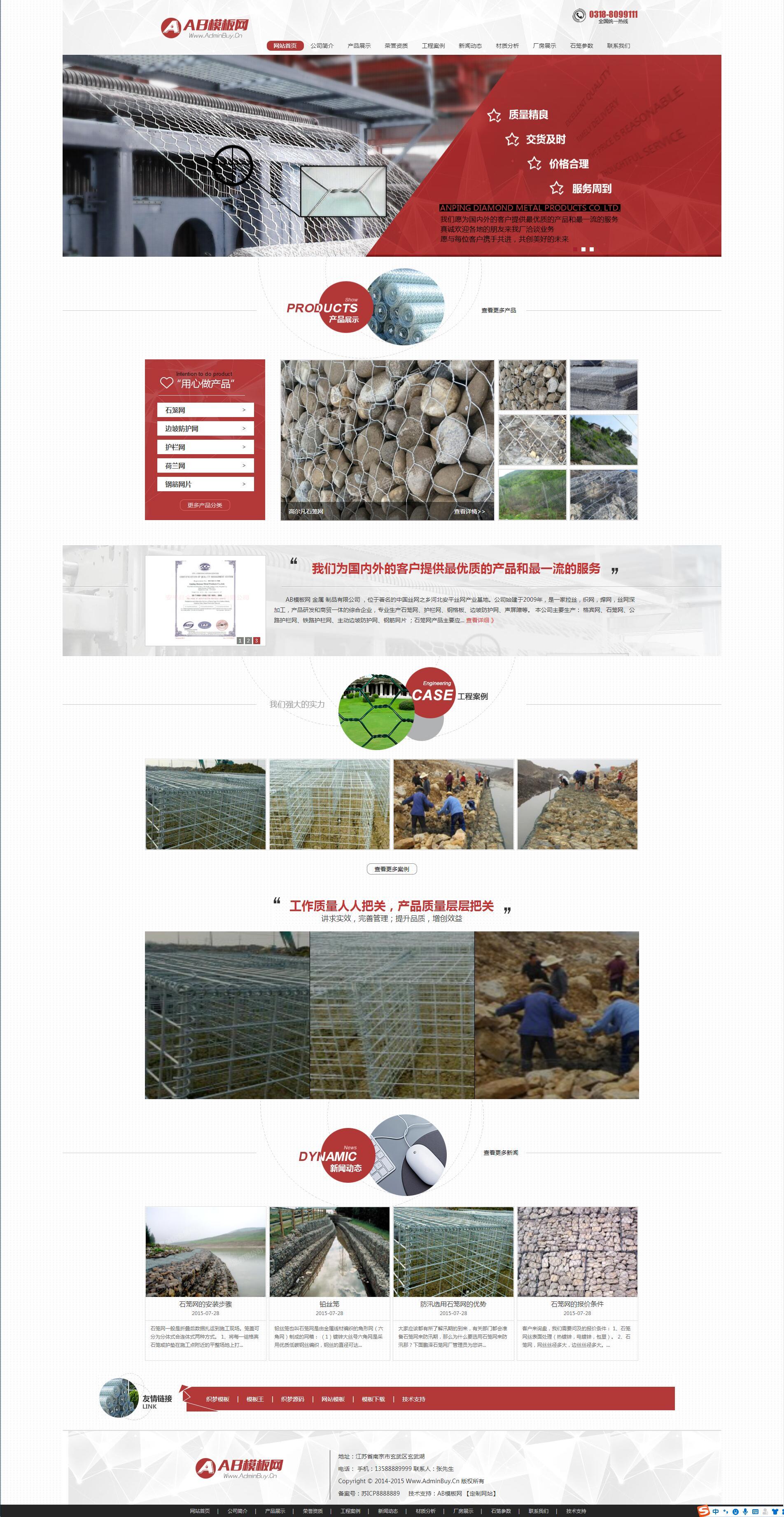 织梦dedecms简洁金属制品机械电子五金公司网站模板