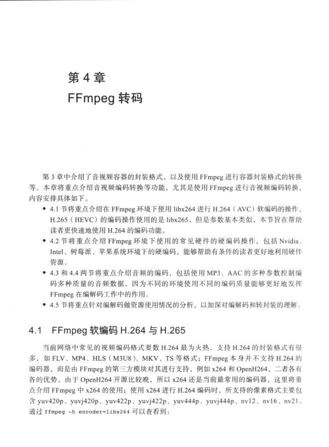 FFmpeg从入门到精通 PDF