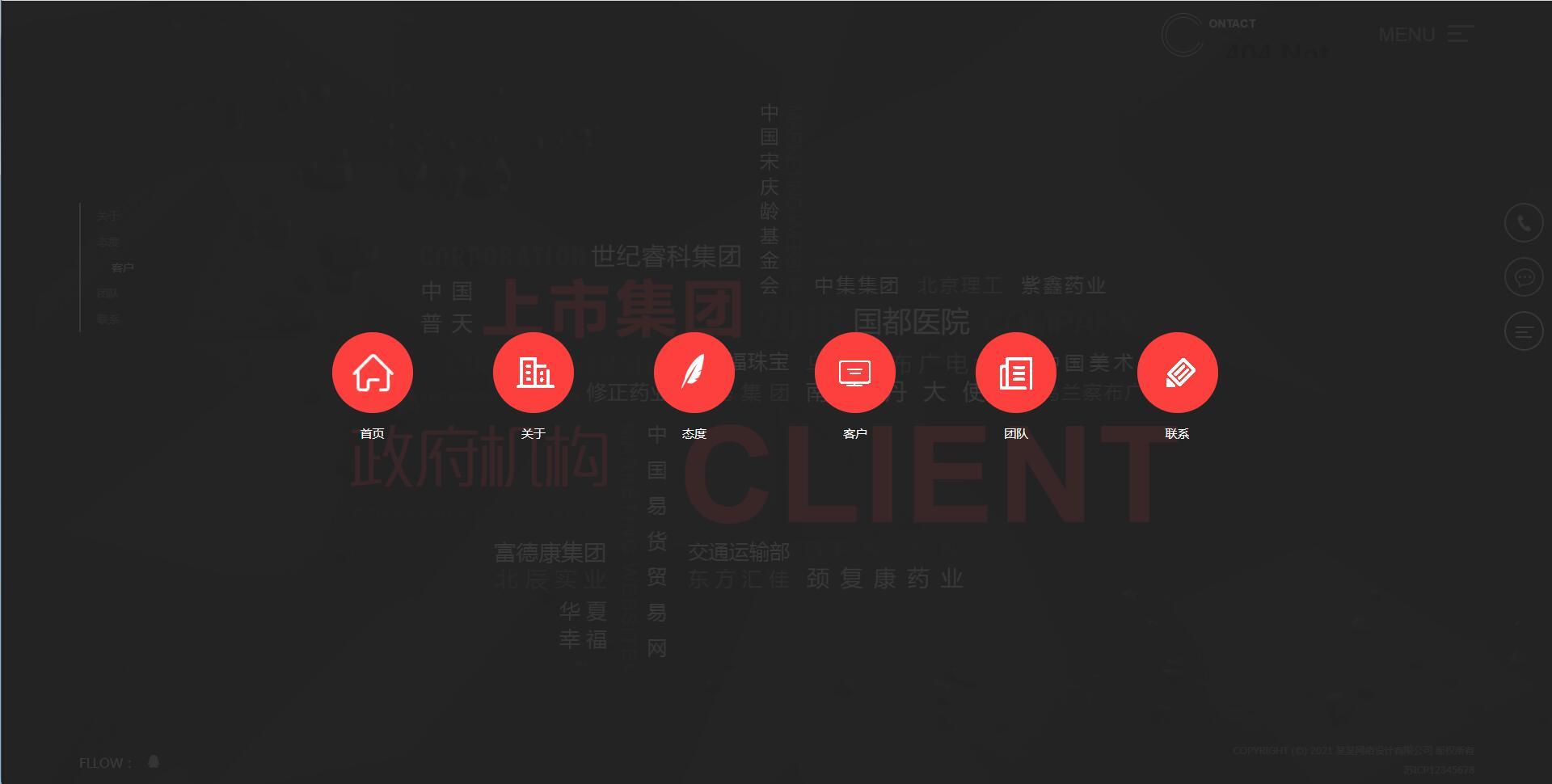 织梦dedecms高端响应式创意滚屏网络设计建站公司网站模板 自适应手机端