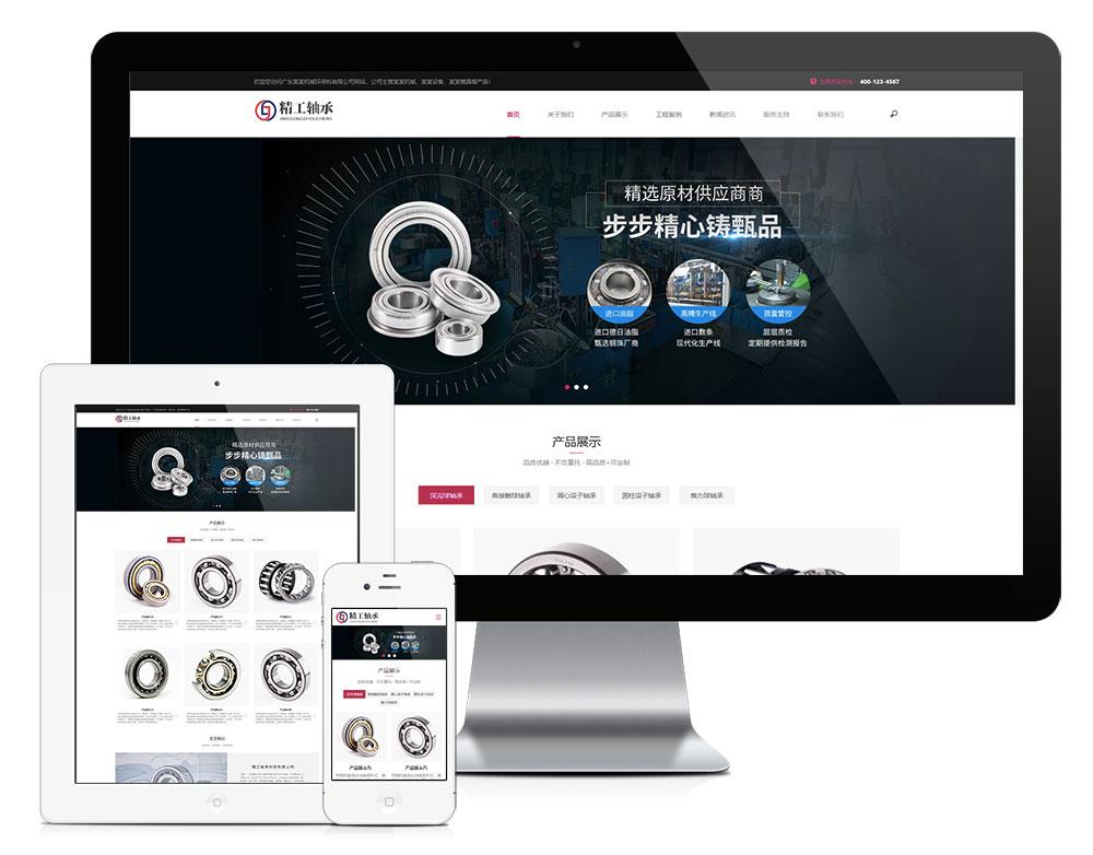 响应式轴承生产厂家类网站模板708