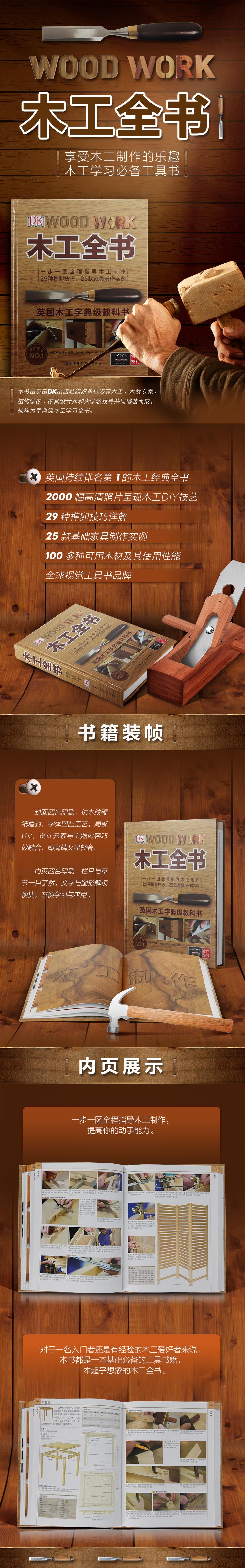DK木工全书英国木工字典级教科书_木工全书 全彩经典版[PDF]
