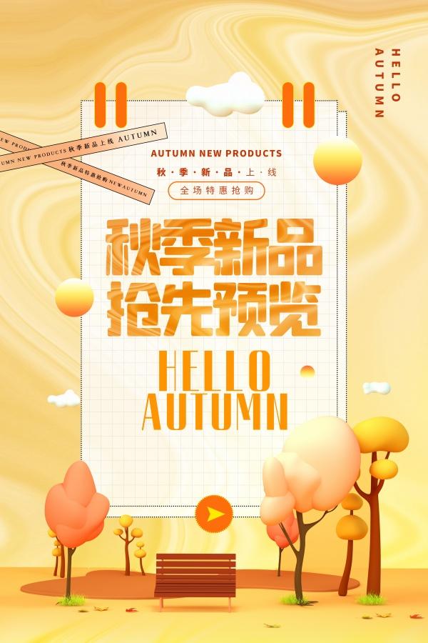 秋季新品宣传海报设计824