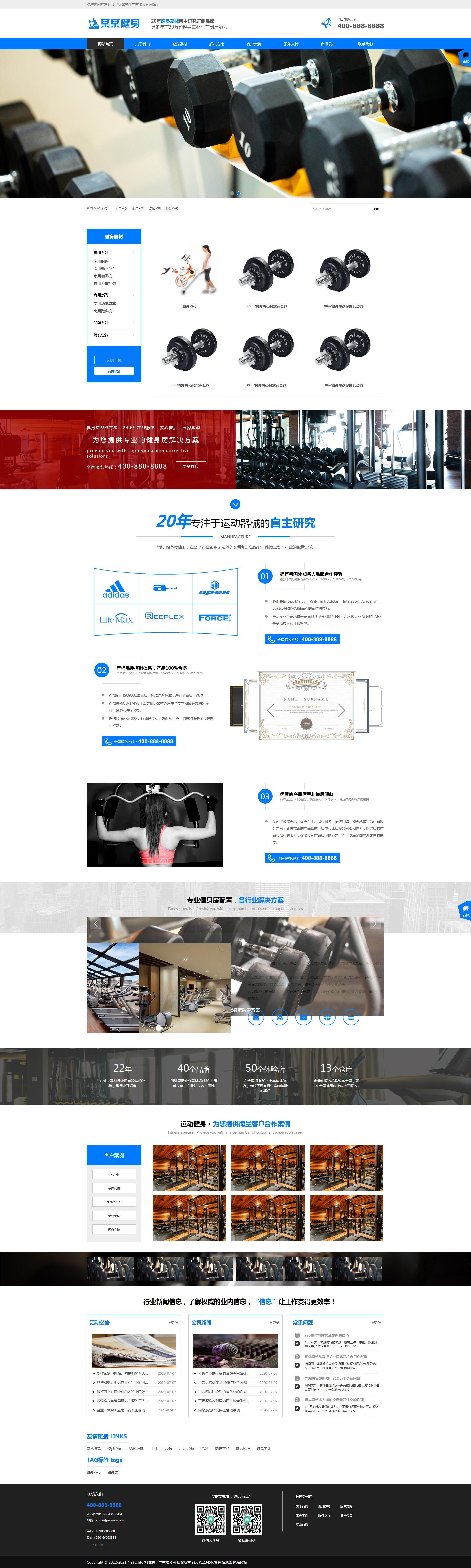 织梦内核蓝色响应式营销型运动健身器械器材企业网站模板 自适应手机