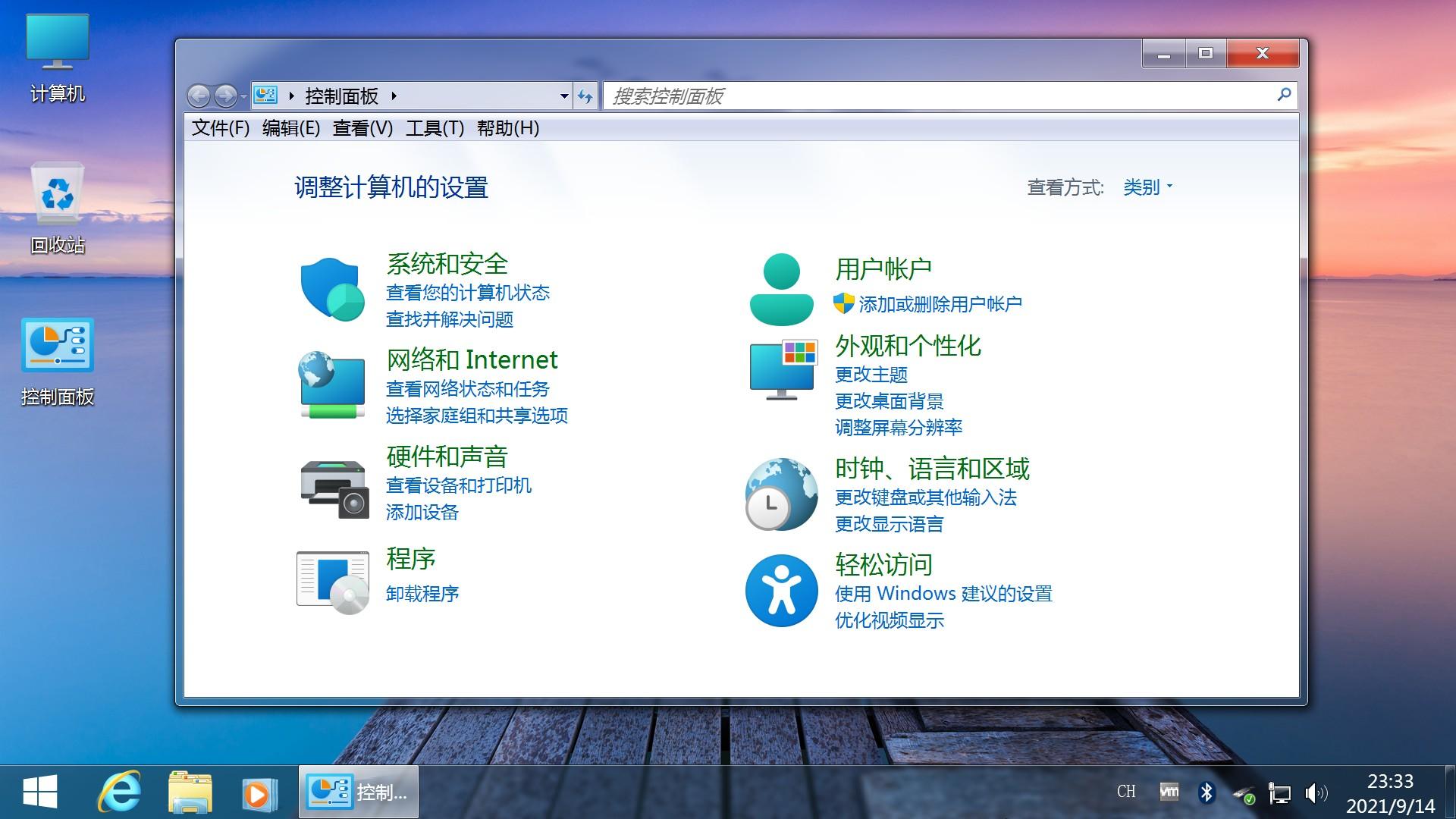 不忘初心 Windows 7 旗舰版21年09月精简版