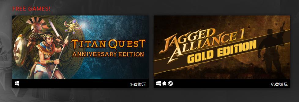 福利来了:Steam 喜加二:免费领取《泰坦之旅》和《铁血联盟 1》