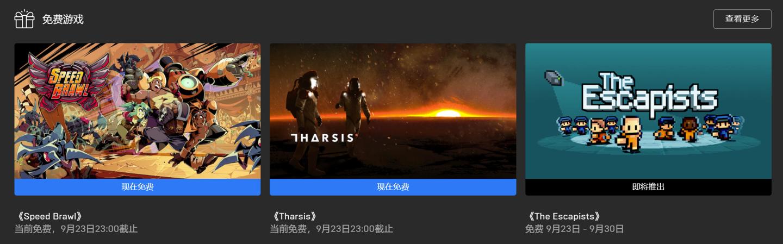 喜加二:Epic 免费领取《极速大乱斗》《塔尔西斯》,下周送《逃脱者》