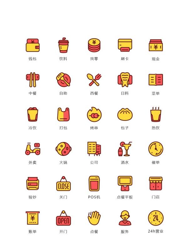 餐饮业图标PSD模板设计927