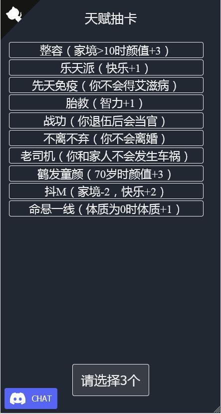 WAP文字游戏【人生重开模拟器】win一键即玩服务端