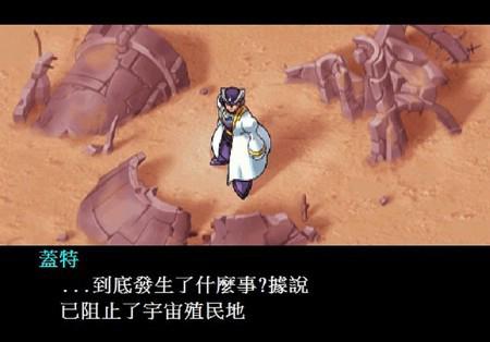 洛克人x6 繁体中文完整硬盘版 迅雷下载