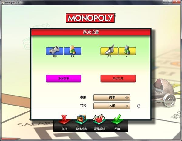 EA大富翁 免安装中文绿色版 迅雷下载
